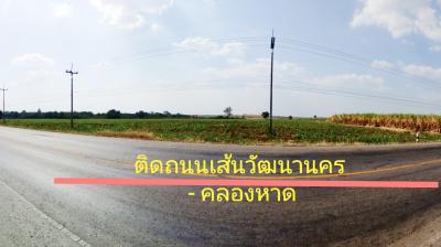 ที่ดิน 12090000 สระแก้ว วัฒนานคร ท่าเกวียน